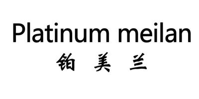 铂美兰(Platinum meilan)