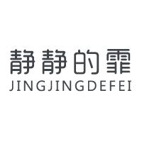 静静的霏(Jingjingdefei)