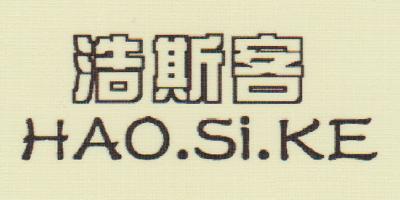 浩斯客(HAO.SI.KE)