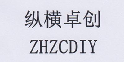 纵横卓创(ZHZCDIY)