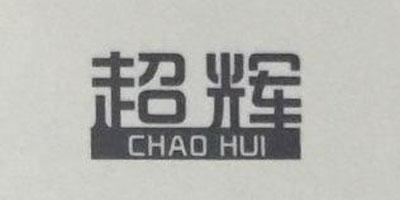 超辉(CHAO HUI)