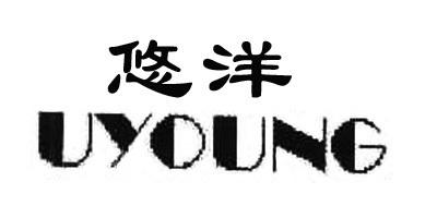 悠洋(UYOUNG)
