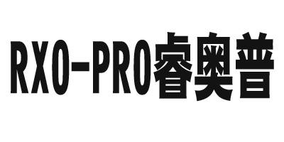 睿奥普(RXO-PRO)