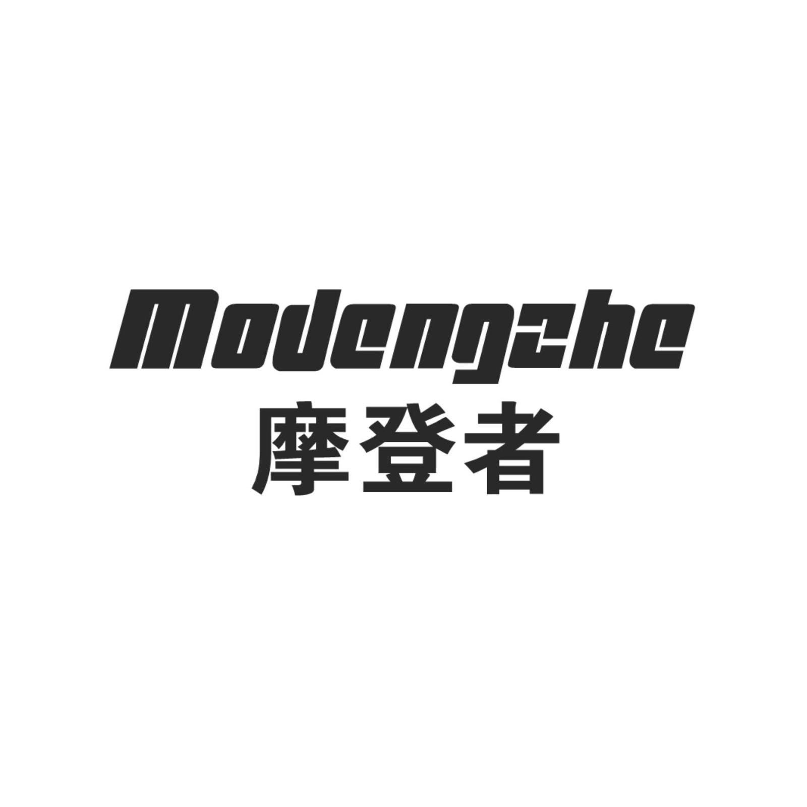 摩登者(modengzhe)