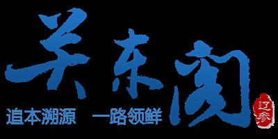 关东阁(guandongge)