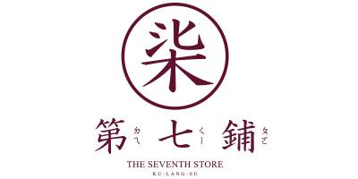 第七铺(SEVENTH STORE)