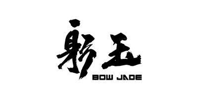 躬玉(BOW JADE)