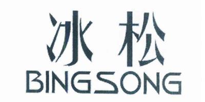 冰松(BINGSONG)
