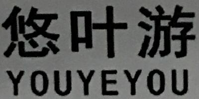 悠叶游(YOUYEYOU)