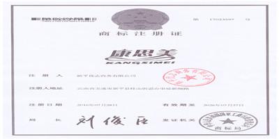 康思美(KANGSiMEi)