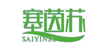 塞茵苏(SAIYINSU)