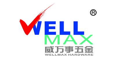 威万事(WELL MAX)