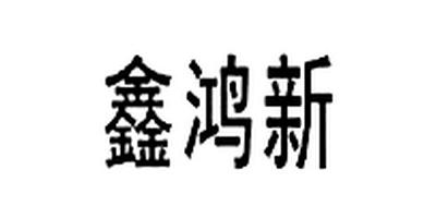 鑫鸿新(XiNHONGXiN)