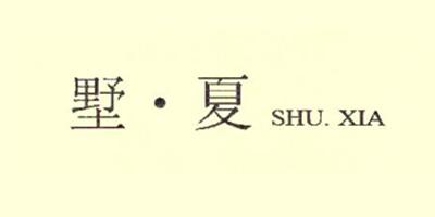 墅•夏(SHU. XIA)
