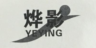 烨影(YEYING)