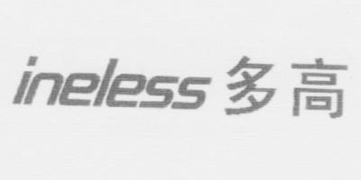 多高(ineless)