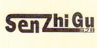 森之鼓(SenZhiGu)