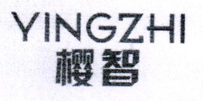 樱智(YINGZHI)