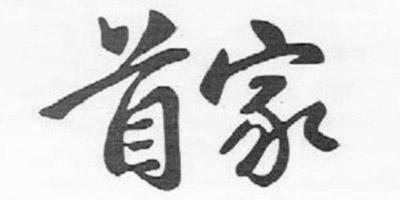 首家(SOJA)