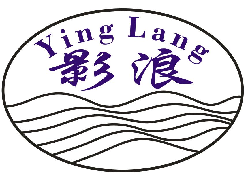 影浪(YingLang)