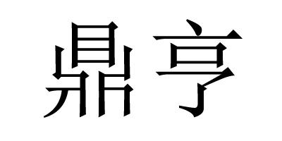 鼎亨(dingheng)