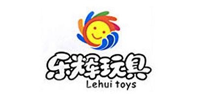 乐辉玩具(Lehui toys)
