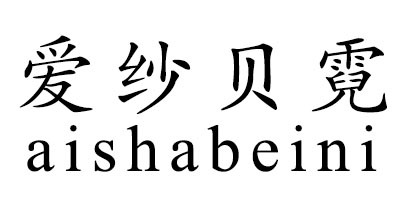爱纱贝霓(aishabeini)