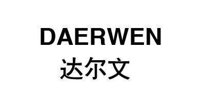 达尔文(DAERWEN)