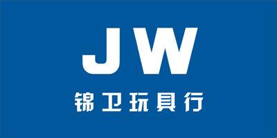 锦卫玩具(JW)