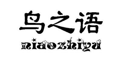鸟之语(niaozhiyu)