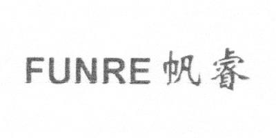 帆睿(FUNRE)