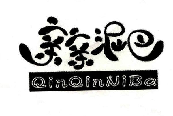 亲亲泥巴(QinQinNiBa)