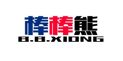 棒棒熊(B.B.XIONG)
