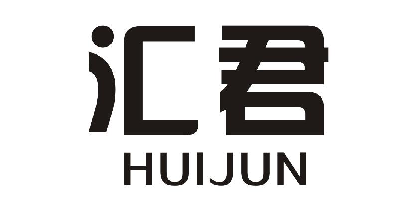 汇君(HUIJUN)