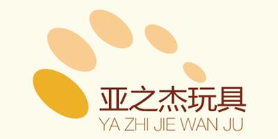 亚之杰玩具(YA ZHI JIE WAN JU)