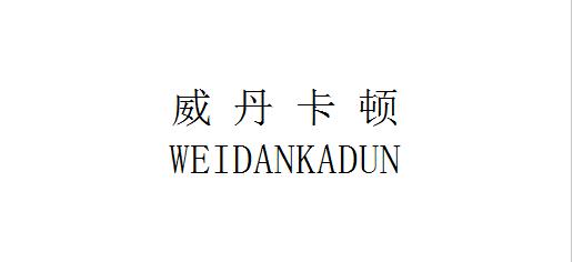 威丹卡顿(WEIDANKADUN)