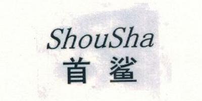 首鲨(ShouSha)