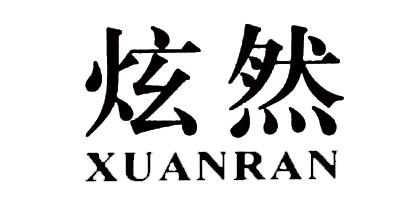 炫然(XUANRAN)