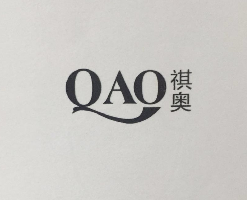祺奥(QAO)