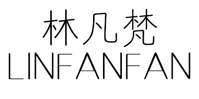 林凡梵(LINFANFAN)