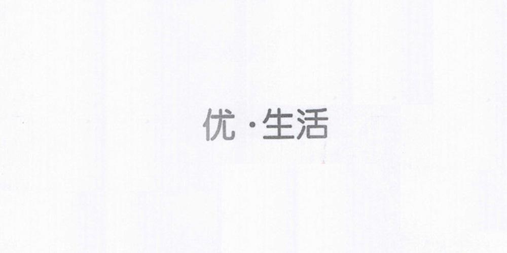 优·生活(U·LIFE)