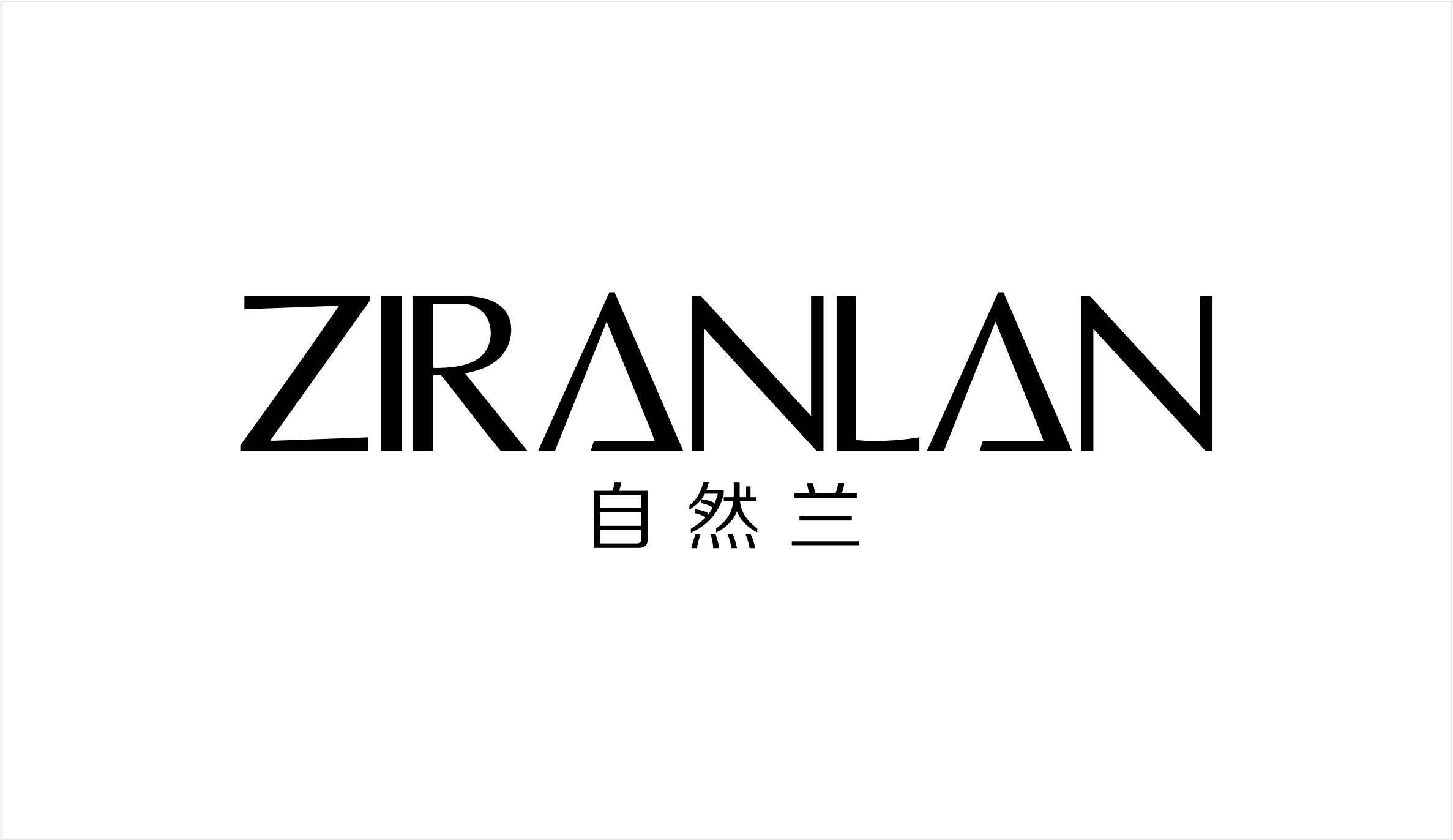 自然兰(ZIRANLAN)