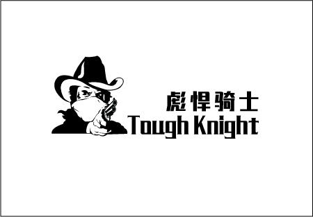 彪悍骑士(Tough Knight)