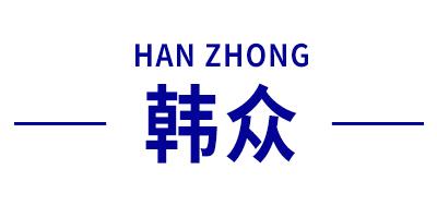 韩众(HANZHONG)