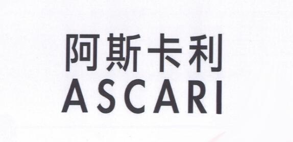 阿斯卡利(ASCARI)