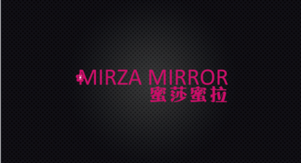 蜜莎蜜拉(Mirza Mirror)