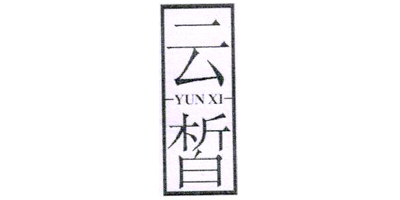云皙(YUNXI)