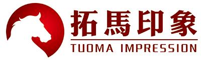 拓馬印象(TUOMA IMPRESSION)