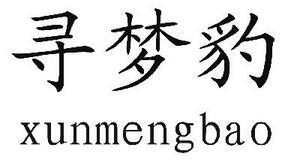 寻梦豹(xunmengbao)