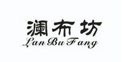 澜布坊(LanBuFang)